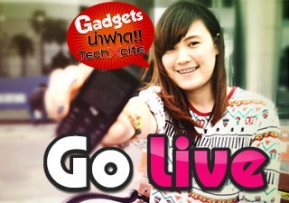 Channel: Gadgets น่าฟาด #4: Go Live
