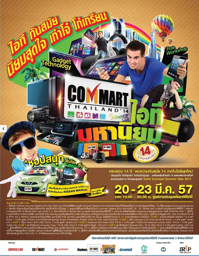 Commart Poster