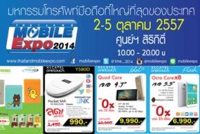 Promotion : มาแล้ววว โปรโมชั่นในงาน Mobile Expo 2014 สินค้าไอที ลด แถม เพียบ!!!