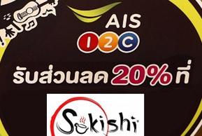 """Promotion: ลูกค้า """"ZEED ซิม"""" อิ่มยกแก๊ง รับส่วนลด 20% ที่ร้าน Sukishi Buffet"""