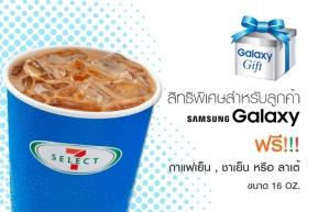 Promotion : ซัมซุงดับร้อนมอบเครื่องดื่มเย็น ฟรี! 1 แก้วที่เซเว่น อีเลฟเว่น กว่า 8,400 สาขาทั่วประเทศ !