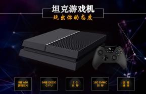 Game: เปิดตัว Ouye เครื่องเกมส์คอนโซลจีนแดงรวมร่าง PlayStation 4 + Xbox One!