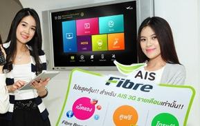 Promotion : AIS FIBRE อัดโปรแรง! เขย่าตลาดบรอดแบนด์ สุดคุ้มเน็ตไวเว่อร์ 30/10 Mbps.