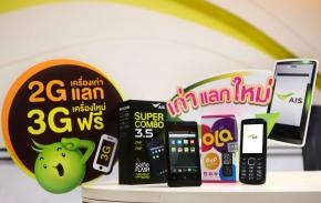 """Promotion: AIS สานต่อโครงการ """"เก่าแลกใหม่"""" ช่วยลูกค้าเปลี่ยนเครื่องมือถือจาก 2G เป็น 3G!"""