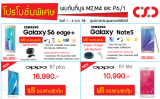 Promotion: โปรโมชั่นบูธ CSC ในงาน Thailand Mobile Expo 2015!
