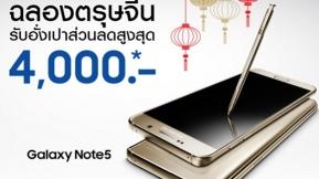 Promotion : Samsung ฉลองตรุษจีน รับอั่งเปาส่วนลดสูงสุดสมาร์ทโฟน 4,000 บาท