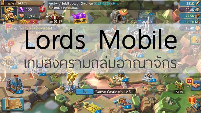 เกม Lords Mobile