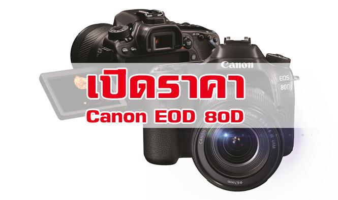 Review : เผยสเปคดูจุดเด่นกล้อง Canon EOS 80D ตอบสนองทุกการ