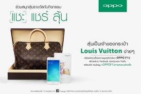 OPPO ชวนเซลฟี่ แชะ แชร์รูปคู่เครื่อง F1s ลุ้น Louis Vuitton ทันที!