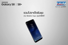 Promotion: รวมโปรโมชั่น Samsung ในงาน Thailand Mobile Expo 2017 Hi-End!