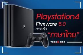 Game : วันนี้ที่รอคอย...Firmware 5.0 บน PS4 จะมาพร้อมความสามารถใหม่เพียบและรองรับภาษาไทยอย่างเป็นทางการ !!