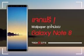 Android : เอาไปใช้กันก่อนเปิดตัวเลย...แจกฟรี Wallpaper ชุดใหม่ล่าสุดของ Galaxy Note 8 ทั้ง 13 แบบ ดาวน์โหลดฟรีที่นี่ !!