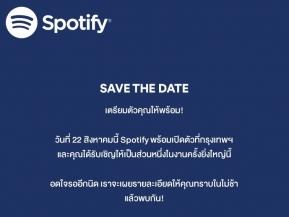 IT: คอเพลงสตรีมมิ่งพร้อมหรือยัง Spotify เตรียมเปิดตัวในไทย 22 สิงหาคมนี้!