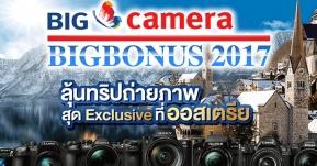Promotion: BIG Camera BIG Bonus 2017 ห้ามพลาดโปรเด็ด ซื้อกล้องลุ้นตะลุยทริปถ่ายภาพต่างแดน!