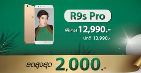 Promotion: OPPO มอบของขวัญส่งท้ายปี ด้วย Promotion สุดพิเศษ ลดกระหน่ำสูงสุดถึง 2,000 บาท!
