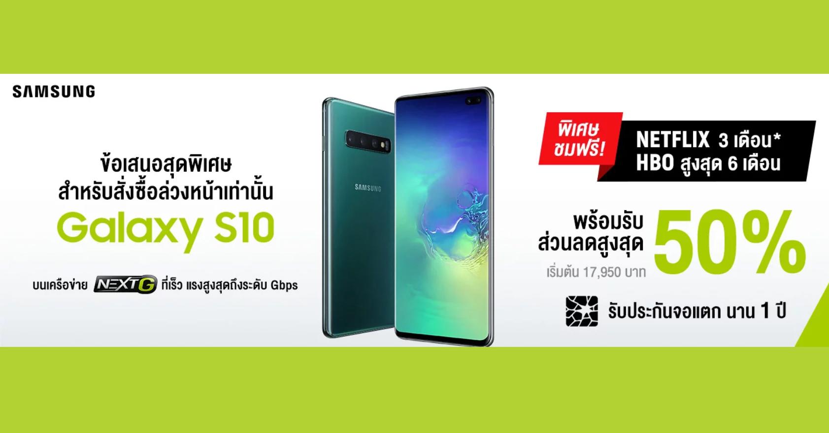 "AIS เปิดจอง ""Samsung Galaxy S10 / S10+"" ก่อนใคร 21 ก พ นี้ จัดเต็ม"