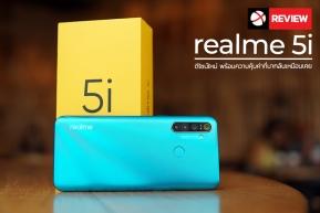 "Review : realme 5i อัปเกรดใหม่ ดีไซน์สวยน่าใช้ขึ้นพร้อมจุดเด่น ""4 เลนส์แบตทรงพลัง"" เหมือนเคย !!"