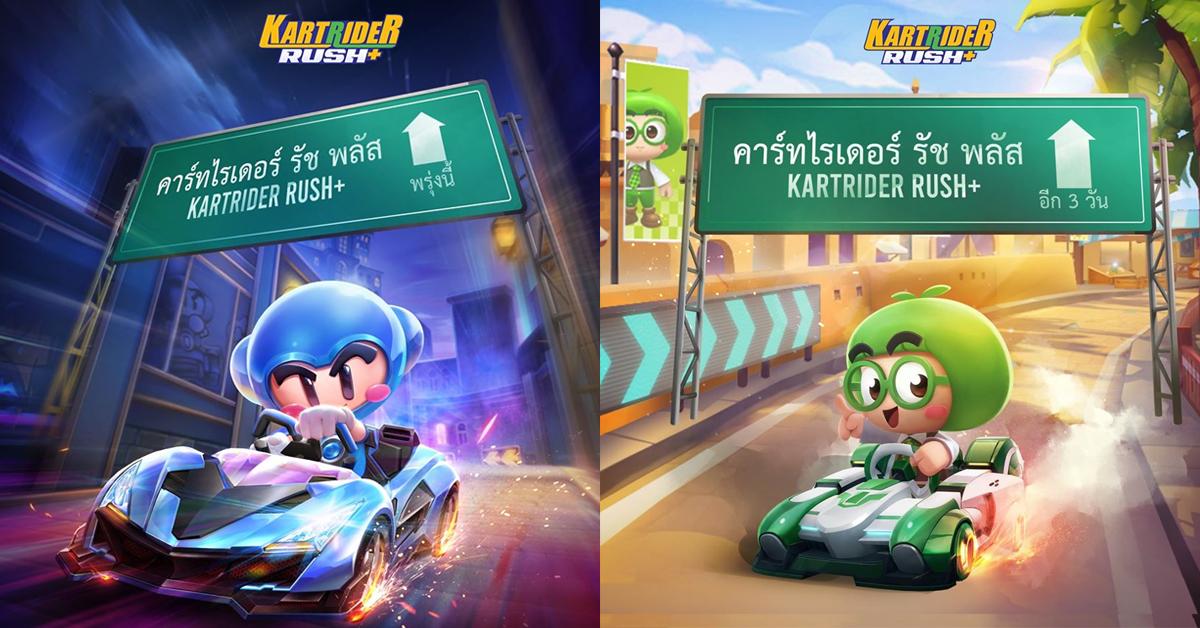 สายซิ่งห้ามพลาด! เปิดตัว KartRider Rush+ เกมส์แข่งรถในตำนาน รองรับ ...