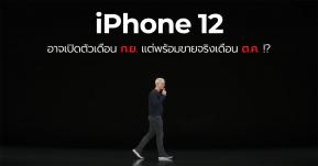 นักวิเคราะห์เผย iPhone 12 จะเปิดตัวเดือนก.ย.นี้ แต่จะพร้อมขายจริงช่วงเดือนต.ค. !!
