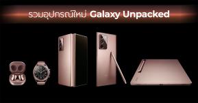 รวม 5 อุปกรณ์ใหม่ Samsung ที่เปิดตัวในงาน Galaxy Unpacked ขนนวัตกรรมล่าสุดเพื่อเสริมพลังการทำงานและความบันเทิง !