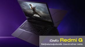 เปิดตัว Redmi G โน้ตบุ๊คเล่นเกมรุ่นประหยัด CPU Core i5 หน้าจอ 144Hz ราคาเริ่มต้น 2 หมื่นนิดๆ