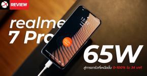 """Review : realme 7 Pro สมาร์ทโฟนสุดคุ้ม """"65W สู่การชาร์จที่เหนือขั้น"""" ชาร์จ 0 - 100% ใน 34 นาที !!"""