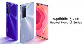หลุดข้อมูลชิปเซ็ต พร้อมราคา Huawei Nova 8 Series ได้ชิปเรือธงมาเลย!