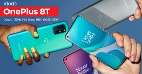 เปิดตัวOnePlus 8T 5Gสมาร์ทโฟนเรือธงที่มาพร้อมความไวระดับ Ultraจอ 120Hzชาร์จไว65W ในราคาเริ่มต้น 22,000 บาท !!