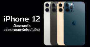 นักวิเคราะห์คาด! iPhone 12 จะมาฟื้นคืนชีพตลาดสมาร์ทโฟนในไทยให้ขายได้เพิ่มขึ้น หลังซบเซามาทั้งปี!