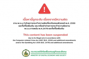 IT : เว็บไซต์รณรงค์เพื่อสังคม Chang.org ถูกปิดกั้นการเข้าถึงแล้ววันนี้