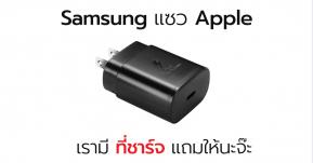 Samsung ออกโรงแซว Apple เรามีที่ชาร์จแถมให้ในกล่อง รวมถึงจอ 120Hz และ 5G เราก็มีมาก่อนแล้วนะ !!