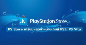 Sony ประกาศเตรียมหยุดจำหน่ายเกมของ PS3, PS Vita หลังการอัปเดทบน PS Store