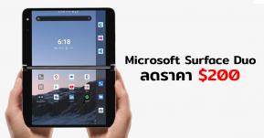 ทนกระแสไม่ไหว! Microsoft Surface Duo ประกาศหั่นราคาลงกว่าหกพันบาท หลังวางขายได้ไม่เกินสองเดือน