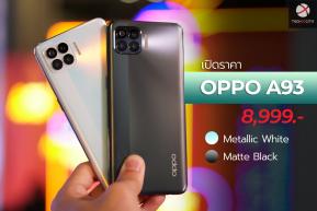 "OPPO ไทยเปิดตัว OPPO A93 สมาร์ทโฟนรุ่นใหม่พร้อมสโลแกน ""สนุกทุกโมเมนต์"" อย่างเป็นทางการในราคาเพียง 8,999 บาท !"