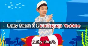 สุดยอด! Baby Shark ไต่อันดับหนึ่งยอดวิวสูงสุดบน YouTube แซงหน้า Despacito ไปแล้ว!