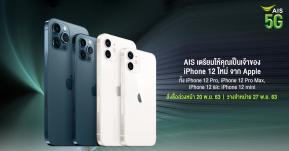 AIS ประกาศทางการเตรียมเปิดให้สั่งซื้อล่วงหน้า iPhone 12 ทั้ง 4 รุ่นในวันที่ 20 พ.ย.นี้ !!