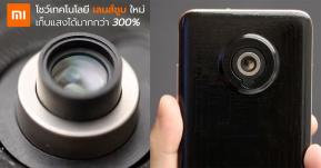Xiaomi เปิดตัวเทคโนโลยีเลนส์ Tele ใหม่สำหรับมือถือ ยืด-หดได้จริง ซูม Optical ได้ 5x - 10x และเก็บแสงได้มากกว่าเดิม 300% !!