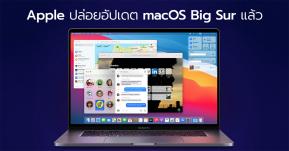 Apple ปล่อยอัปเดต macOS Big Sur อย่างเป็นทางการแล้ว มีอะไรใหม่บ้าง มาดูกัน !!