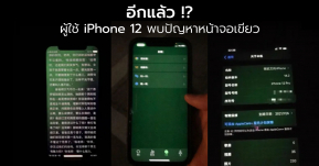 อีกแล้ว !? ผู้ใช้ iPhone 12 หลายรายเจอปัญหาหน้าจอเขียวเมื่อใช้งานในที่มืด !!