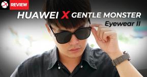 Review : HUAWEI x Gentle Monster Eyewear II แว่นกันแดดอัจฉริยะที่ผสาน เทคโนโลยีกับแฟชั่นได้อย่างลงตัว !!