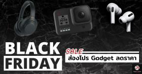 ส่องโปรเด็ดงาน Black Friday มหกรรมงาน Sale สุดยิ่งใหญ่ Gadget ลดราคาแบบจัดหนักจัดเต็ม!!