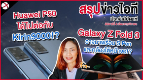 สรุปข่าว! Huawei P50 Series ได้ไปต่อกับ Kirin 9000!?/ ปีหน้าไม่ Note Series ท่าจะเป็นเรื่องจริง!!