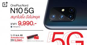 เปิดตัว OnePlus Nord N10 5G 'สนุกไม่ยั้ง ปังไม่หยุด' ถ่ายภาพชัดด้วยกล้อง 64 MP พร้อมเซอร์ไพรส์สุดยิ่งใหญ่ฉลองครบรอบ 7 ปี !