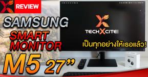 """รีวิว SAMSUNG M5 Smart Monitor 27"""" หน้าจออัจฉริยะที่เป็นทุกอย่างให้เธอแล้ว!? ฟีเจอร์แน่น ใช้งานแจ่ม!"""