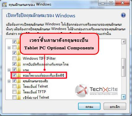 Windows: จับภาพหน้าจอง่ายๆ ไม่ยุ่งยากด้วย Snipping Tool ^๐^